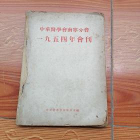 中华医学会南宁分会一九五四年会刊
