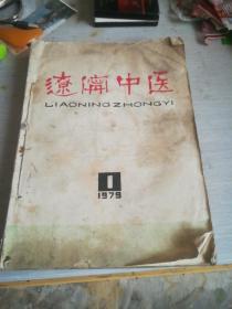辽宁中医1979年1.2.3.5.6上海中医药杂志1979年4.5.6
