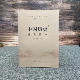 马勇毛笔签名钤印《文史哲通识读本丛书:中国历史通识读本》 仅4本