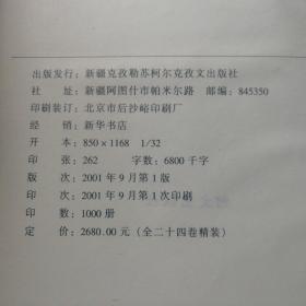 枭雄百传24册全