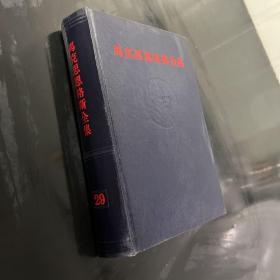 马克思恩格斯全集(第二十九卷)黑脊黑面