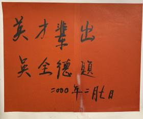 同一来源:中国科学院学部委员(院士),中国光电阴极理论研究的开拓者吴全德题词(保真)