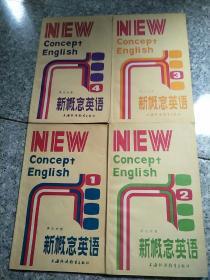 新概念英语(1、2、3、4册 英汉对照 )  原版内页干净