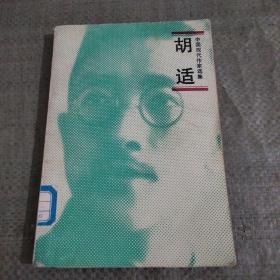 胡适 中国现代作家选集