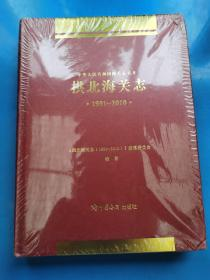 拱北海关志 1991~2010    精装 定价280