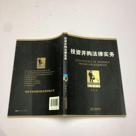 中國律師執業技能經典叢書:投資并購法律實務