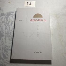 两仪心理疗法:心理咨询的中国阐释 签赠本