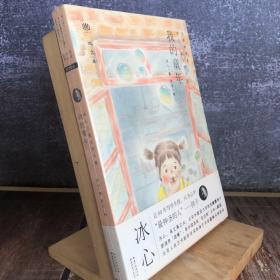 冰心儿童文学全集:我的童年