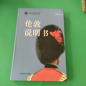 伦敦说明书(全球华人领路游世界丛书)签名本