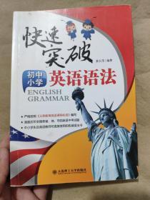 快速突破初中小学英语语法