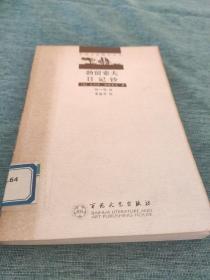勃留索夫日记钞——外国名家散文丛书