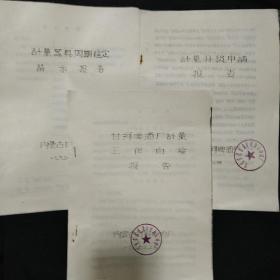 《甘河啤酒厂计量工作自检报告》3薄册 合售 油印本 内蒙古甘河啤酒厂 品佳 书品如图
