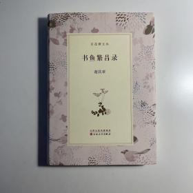 书鱼繁昌录