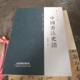 墨苑吟屐:中国书法史话