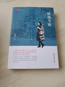 低落尘埃/跨度小说文库