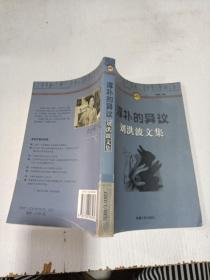 淳朴的异议:刘洪波文集,