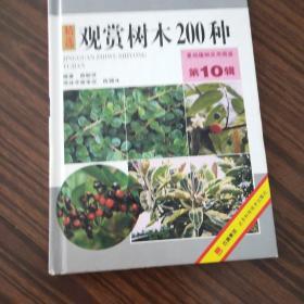 观赏树木200种