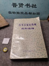 红军长征在贵州史料选辑