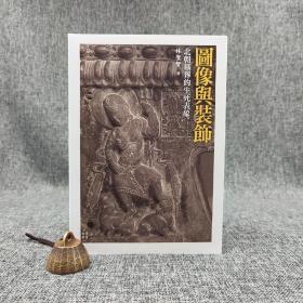 台大出版中心  林圣智《图像与装饰:北朝墓葬的生死表象》(锁线胶订)