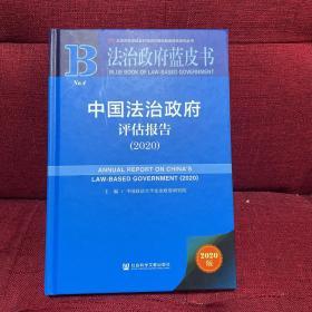 法治政府蓝皮书:中国法治政府评估报告(2020)