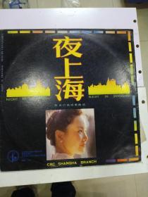黑胶唱片  夜上海 曹燕珍