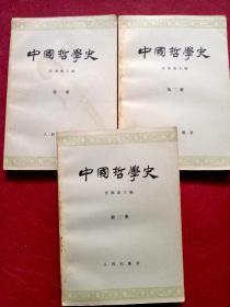 中国哲学史(1--3册)