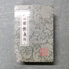 文心雕龙义证(全3册)