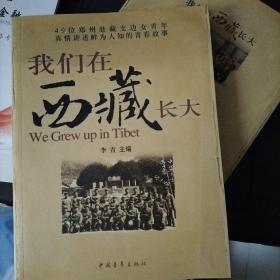 我们在西藏长大(库存新书)