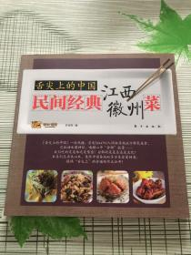 舌尖上的中国:民间经典江西、徽州菜