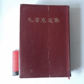 毛泽东选集一卷本(32开)