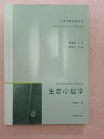 生态心理学【心理学新进展丛书】