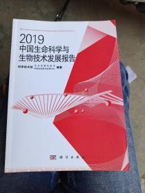 2019中国生命科学与生物技术发展报告