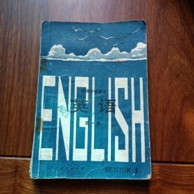 英语 (高级中学本)
