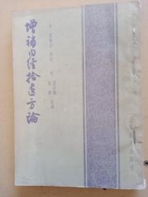 繁体竖版中医古籍书。增补内经拾遗方论。宋,骆龙吉。上海卫生出版社。