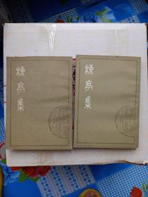 楝亭集(上下两册全,1978年一版一印,馆藏未阅)