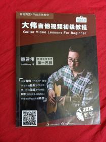 大伟吉他视频初级教程
