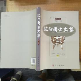 沈陽考古文集(第6集.