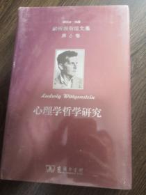 维特根斯坦文集·第6卷:心理学哲学研究