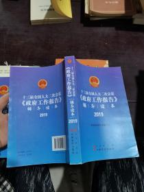 十三届全国人大二次会议《政府工作报告》辅导读本
