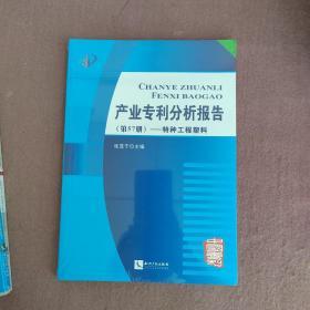 产业专利分析报告(第57册)——特种工程塑料