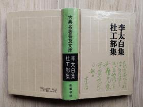 中国古典文学基本丛书:常建诗歌校注(签名本)