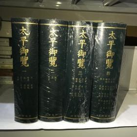 太平御览(全四册)承诺正版 中华书局