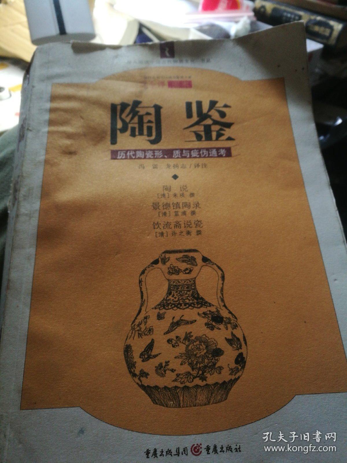 陶鉴:历代陶瓷形、质与疵伪通考