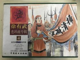 徐有武连环画专辑 4(盒装 共5册)