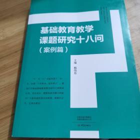 基础教育教学课题研究十八问(案例篇)