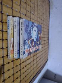 连环画  斯巴达克思 二,三,四,【3册合售】