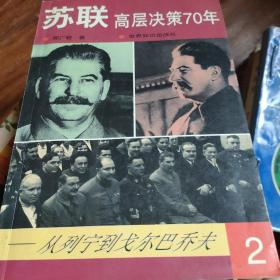 苏联高层决策70年2(平装)