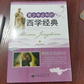 青少年必知的西学经典(下)——青少年必知传世经典系列丛书