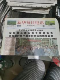 新华每日电讯2009年9月19日