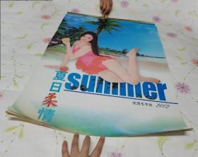 【挂历】2002年  夏日柔情